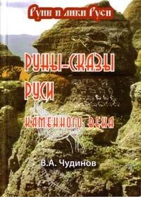 Чудинов В.А. Руны-сказы Руси каменного века