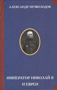 Нечволодов А.Д. Император Николай II и евреи
