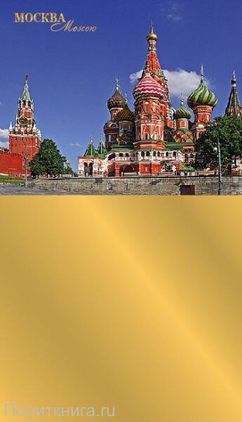 Календарь на 2016 год на магните Москва. Вид на Храм Василия Блаженного