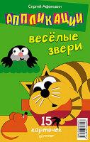 Афонькин С.Ю. Аппликации. Веселые звери. 15 карточек