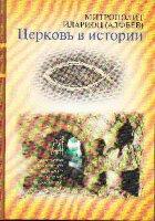 Митрополит Иларион (Алфеев). Церковь в истории