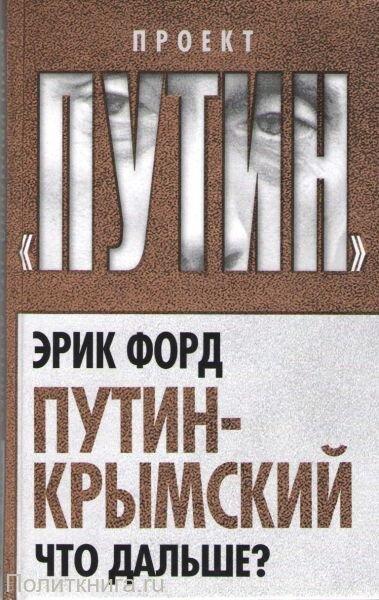 Эрик Форд. Путин-Крымский. Что дальше?