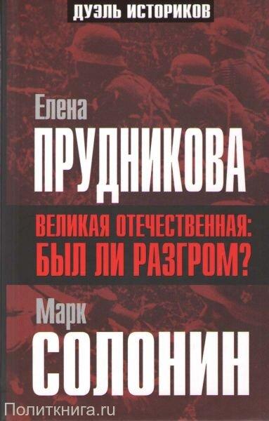 Прудникова Е.А., Солонин М.С. Великая Отечественная: был ли разгром?