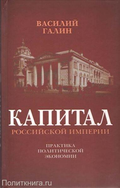 Галин В. Капитал Российской империи. Практика политической экономии
