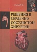 Митрев Ж. Решения в сердечно-сосудистой хирургии