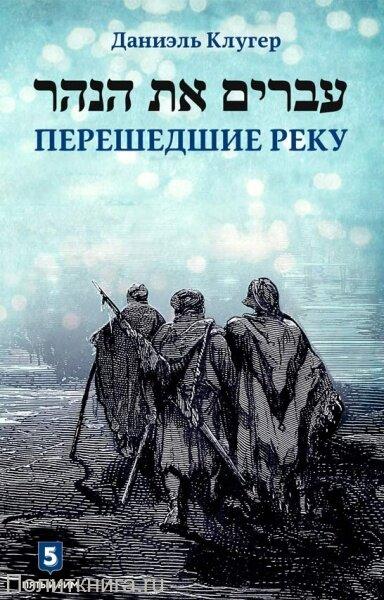 Клугер Д. Перешедшие реку. Очерки еврейской истории