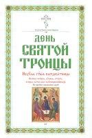 Служба в День Святой Троицы. Неделя Святыя Пятидесятницы на церковнославянском языке