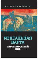 Аверьянов В.В. Ментальная карта и национальный миф