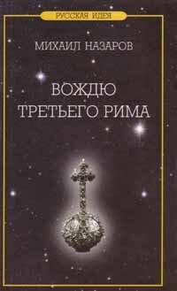 Назаров М.В. Вождю третьего Рима