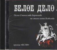 """CD. Группа """"Если"""". Белое дело"""