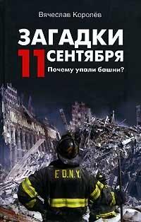 """Королев В.И. """"Загадки 11 сентября. Почему упали башни?"""""""