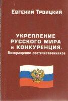 Троицкий Е.С. Укрепление русского мира и конкуренция. Возвращение соотечественников