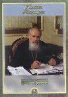 DVD. Памяти Патриарха