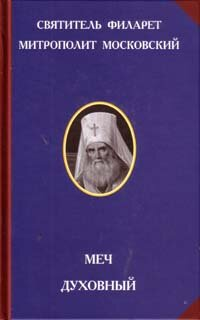 Святитель Филарет, митрополит Московский. Меч духовный