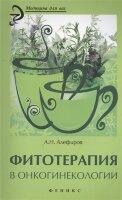 Алефиров А.Н. Фитотерапия в онкогинекологии