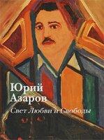 Азаров Ю.П. Свет любви и свободы