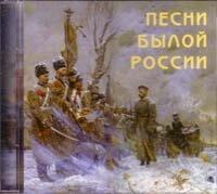 """CD. Мужской Хор """"Валаам"""". Песни былой России"""