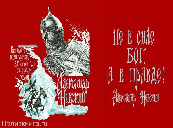 Александр Невский №3. Футболка