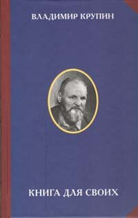 Крупин В.Н. Книга для своих