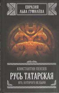Пензев К.А. Русь татарская. Иго, которого не было