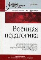 Ефремов О.Ю. Военная педагогика. Учебник для вузов