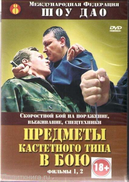 DVD. Предметы кастетного типа в бою. Фильмы 1 и 2