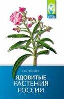 Пикунов Е.Ю. Ядовитые растения России