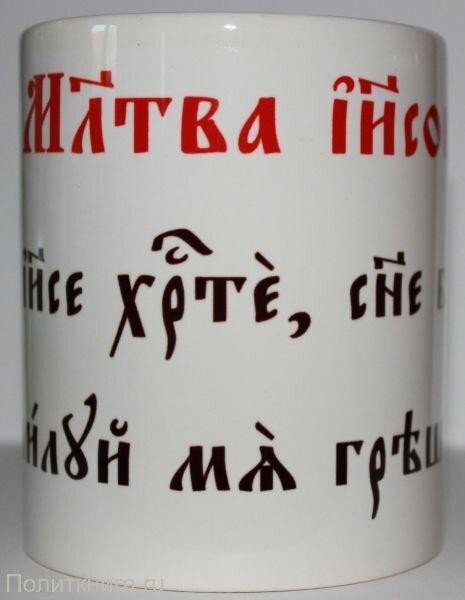 Кружка. Молитва Иисусова на церковно славянском