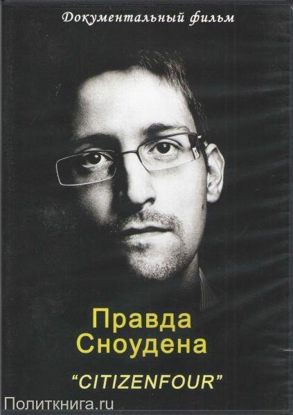 """DVD. Правда Сноудена. """"CITIZENFOUR"""""""