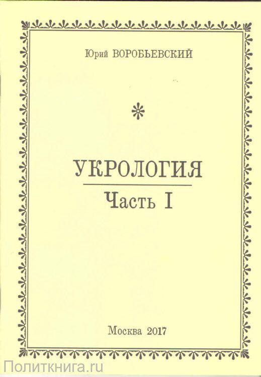 Воробьевский Ю.Ю. Укрология. Часть 1