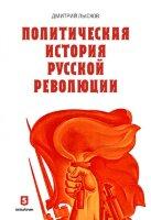 Лысков Д.Ю. Политическая история Русской революции
