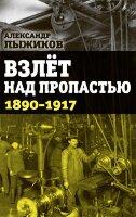 Пыжиков А. В. Взлёт над пропастью. 1890-1917 годы