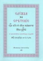 Служба на Сретение Господа нашего Иисуса Христа на церковнославянском языке (аналойный формат)