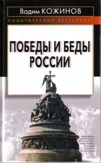 Кожинов В.В. Победы и беды России