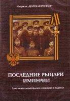DVD. Елена Козенкова. Последние рыцари империи