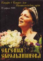 DVD. Евгения Смольянинова. Концерт в Большом Зале Политехнического музея