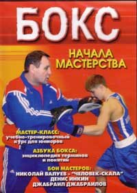 DVD. Бокс. Начала мастерства