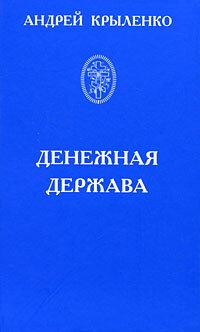 Крыленко А.К. Денежная держава