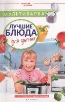 Солнечная М. Мультиварка: лучшие блюда для детей