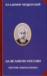 Мещерский В.П. За великую Россию. Против либерализма