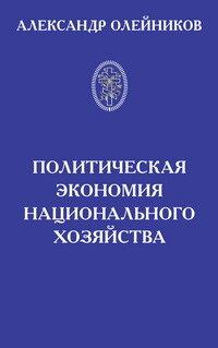 Олейников А.А. Политическая экономия национального хозяйства