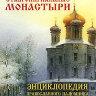 Ставропигиальные монастыри. Электронная энциклопедия