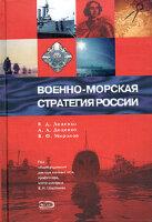 Доценко В.Д. Военно-морская стратегия России
