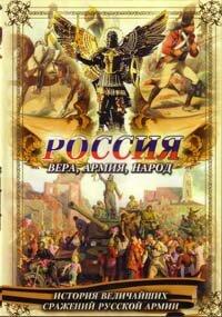 DVD. Россия. Вера, армия, народ. 2DVD