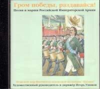 """CD. Мужской хор """"Валаам"""". Гром победы, раздавайся!"""