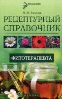 Базлова Л.М. Рецептурный справочник фитотерапевта