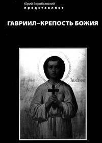 DVD. Воробьевский Ю. Гавриил-Крепость Божия