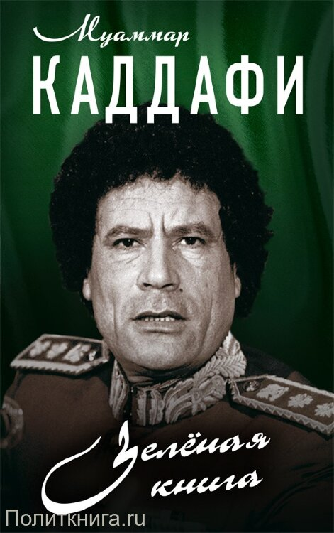 Каддафи М. Зеленая книга