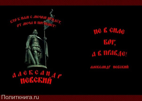 Футболка. Александр Невский №4
