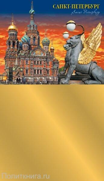 """Календарь на 2016 год на магните """"Санкт-Петербург. Храм Спас-на-Крови"""" (КР33-16004)"""